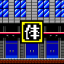 Kekkai no Ken II (Pursuit in Tokyo)