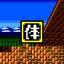 Kekkai no Ken IV (Rescue Geisha)